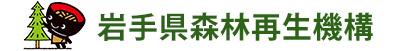 岩手県森林再生機構
