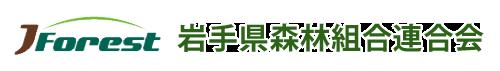 岩手県森林組合連合会
